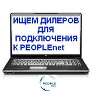 Ищем дилеров по Украине для подключения к PEOPLEnet!