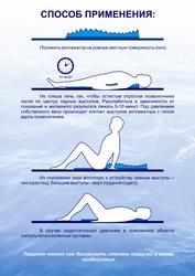Профилактор для спины Дельфин