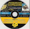 Агробизнес Украины плюс 2011 - нужная база данных
