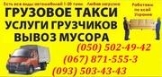 Перевозки Бетонных Изделий,  Плит,  Кольца кировоград. кран манипулятор