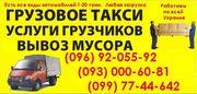перевозка мебели кировоград. грузовые перевозки диван в Кировограде