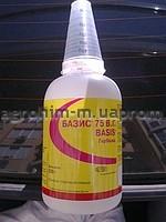 продам гербицид Базис® 75 в.г.