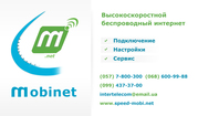 опт антенны,  модемы CDMA