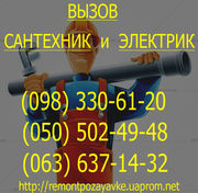 Установка счетчиков на воду Кировоград