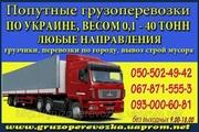 Попутные грузоперевозки кировоград - киев - кировоград