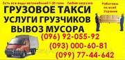 грузовое такси КИРОВОГРАД. грузовое такси в КИРОВОГРАДЕ