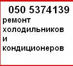 Ремонт холодильников и кондиционеров Кировоград