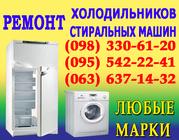 Ремонт стиральных машин Кировоград. РЕМОНТ стиральной машины