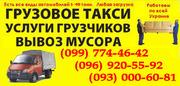 Грузоперевозки дрова Кировоград. ПЕРЕВОЗКА дров,  брус в Кировограде