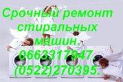 Ремонт стиральных машин , холодильников,  Кировоград т.0663317947Руслан.