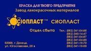 Краска АК-501 Г по городам Украины – доставка АК-501 Г краска ак501г.