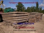 Продам дорожные плиты б/у размер 3х2;  3х1, 5;