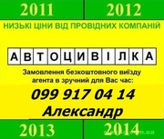 Автострахование по низким ценам г.Кировоград