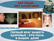 Антиаллергенный  пылесос с аквафильтром!