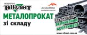 Новая металлобаза в Кировограде