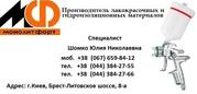 АУ-066 грунтовка антикоррозионная АУ-066** цена + АУ-066_ купить грунт