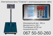 «Спартак» VZ-300,  весы электронные до 300 кг.,  купить весы,  продам вес