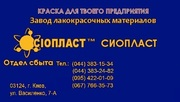 ЛАК ХС-724*ПФ-012Р*ПФ-0244)грунтовка ПФ 0244-ПФ-012Р грунтовка ПФ-0244
