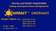 Композиция цинотерм+Композиция цинотерм;  КО-828 - для защиты наружных
