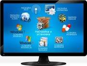 Установка и настройка Windows и другие компьютерные услуги