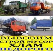 Вывоз строй мусора. ГАЗель,  ЗИЛ,  КАМАЗ. Кировоград