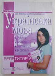 Пособия 5-11 кл Подготовка к ЗНО,  учебники,  сборники,  атласы