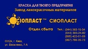Эмаль ХВ-110 ХВ/110: ГОСТ(ТУ)9.407-84 (м)эмаль ХВ-110: эмаль ХВ-124 б/