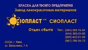 Эмаль ХВ-124 ХВ/124:ГОСТ(ТУ)10144-89 (м)эмаль ХВ-124: эмаль ХВ-125 б/С