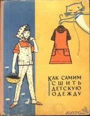 Как самим сшить детскую одежду. А. Гурбо 1966г