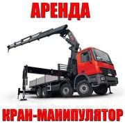Кран манипулятор в Кировограде