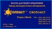 Эмаль КО-168 и эмалью КО-168 эмаль КО-168&эмаль КО-828# С)Эмаль ЭП-528