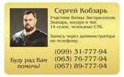 Магическая помощь от Сергея Кобзаря.