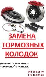 Ремонт тормозных систем на иномарках.