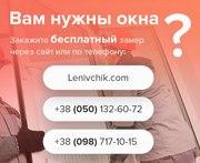 Купить окна и другие металлопластиковые изделия из ПВХ по Украине!