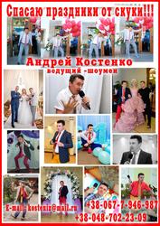 лучший ведущий из Одессы