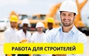 Требуются строители на работу в Германию