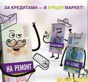 ЕКСПРЕС-КРЕДИТ СПОЖИВЧИЙ!