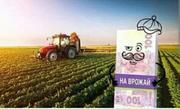 Кредит для Фермерів