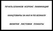 Канцтовары за нал и по безналу (с НДС,  без НДС)