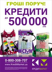 Гроші в кредит,  кредити готівкою,  техніка та меблі в кредит.