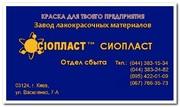 Эмаль ЭП-5155 ТУ 6-10-1085-75 маркировочная  лак ЭП-730 ГОСТ 20824-81