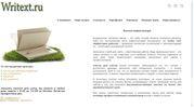 WRITEXT.RU - текстовой контент для сайтов под заказ быстро и недорого!