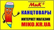 Канцелярские товары  Miko.kr.ua